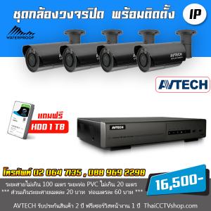 กล้องวงจรปิด avtech ip avm2453
